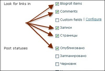 плагин_Broken Link Checker