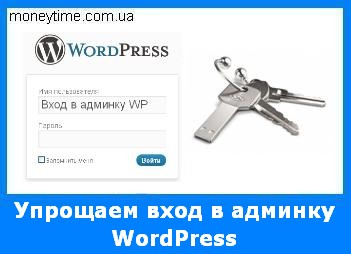 вход_в_админку_WordPress_расширение_Google_Chrome