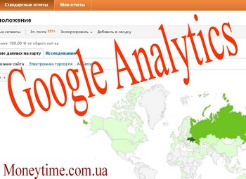 статистика_Google_Analytics
