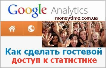 ---Google Analytics